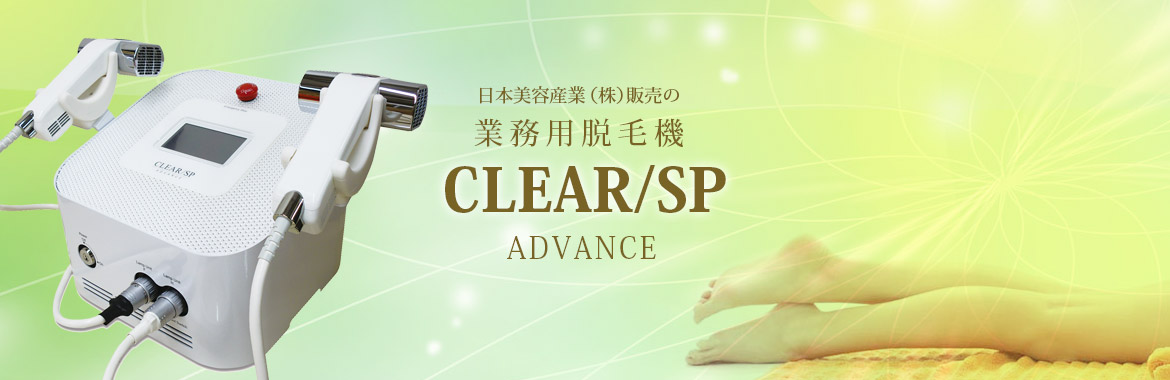 CLEAR/SPイメージ